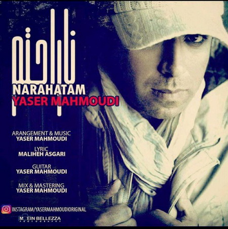 دانلود آهنگ ناراحتم از یاسر محمودی