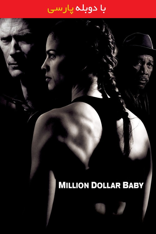 دانلود رایگان دوبله فارسی فیلم دختر میلیون دلاری Million Dollar Baby 2004