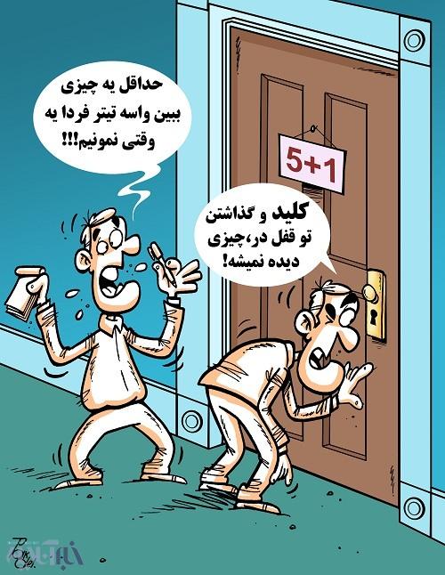 کاریکاتور مذاکرات هسته ای