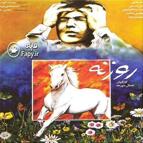 دانلود فیلم ایرانی روزنه محصول 1376
