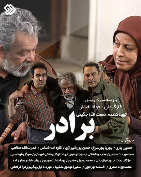 دانلود سریال برادر ویژه ماه رمضان شبکه دو