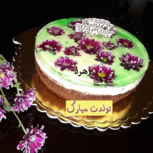 کیک با نام مهسا تبریک تولد به نام زهره