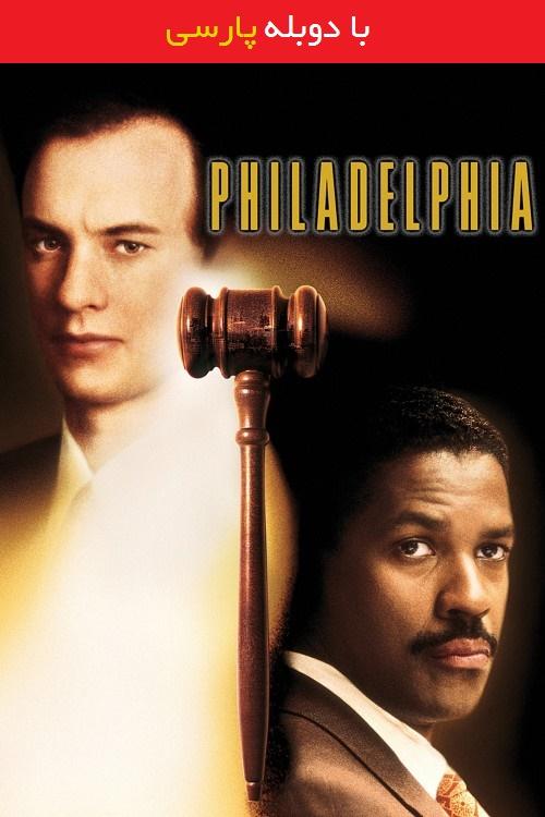 دانلود رایگان دوبله فارسی فیلم فیلادلفیا Philadelphia 1993