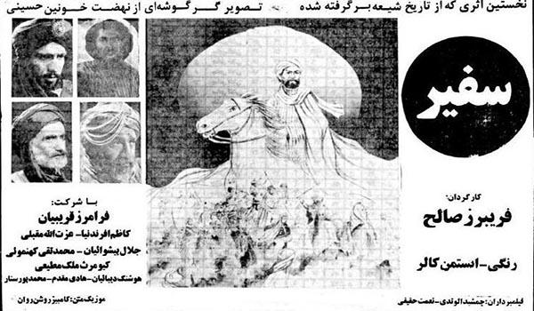 دانلود فیلم ایرانی سفیر محصول 1361