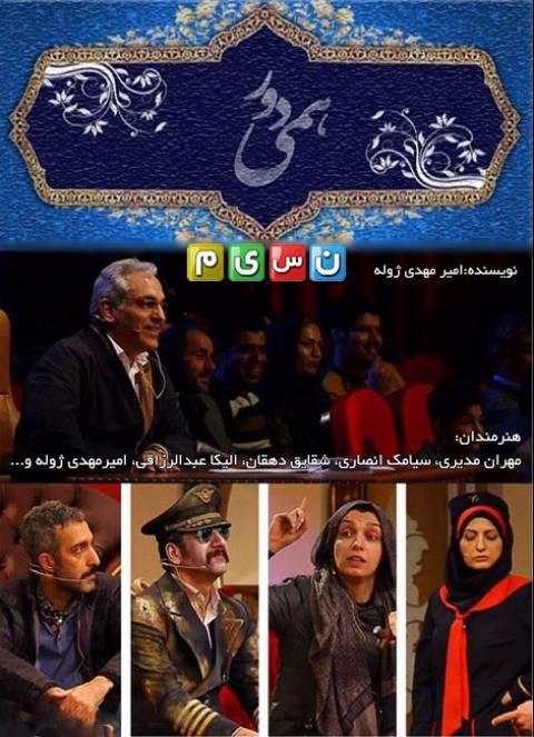 دانلود سریال ایرانی دورهمی ، دانلود با لینک مستقیم