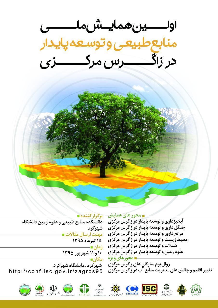 اولین همایش ملی منابع طبیعی و توسعه پایدار در زاگرس مرکزی، شهریور ۹۵