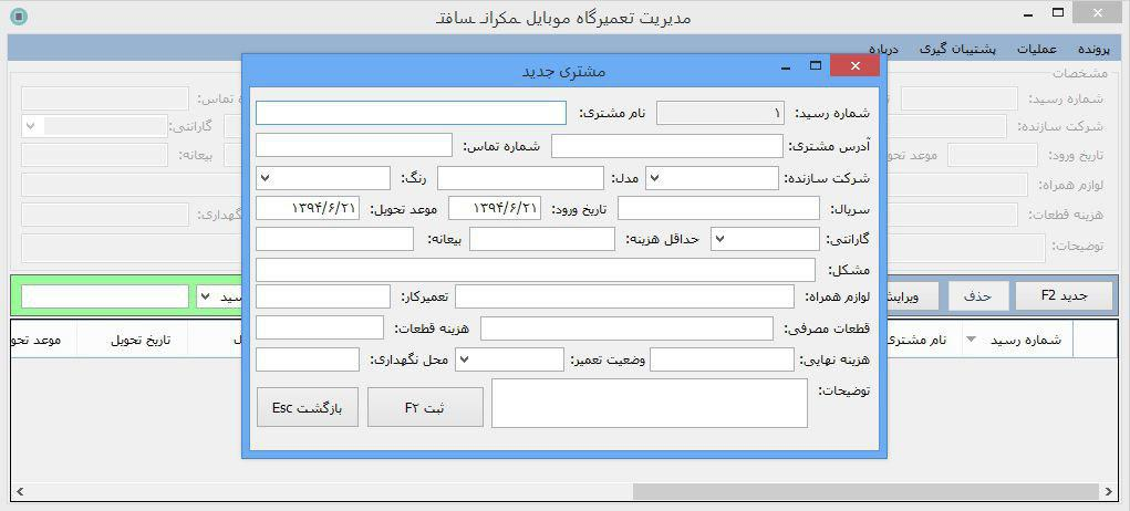 نرم افزار مدیریت تعمیرات موبایل