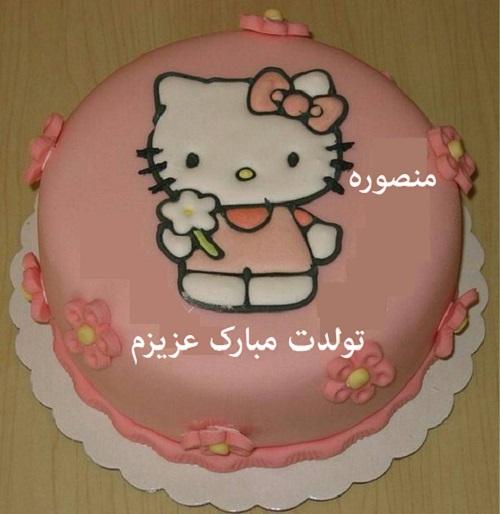 کیک جشن اسم کیک تولد با اسم منصوره