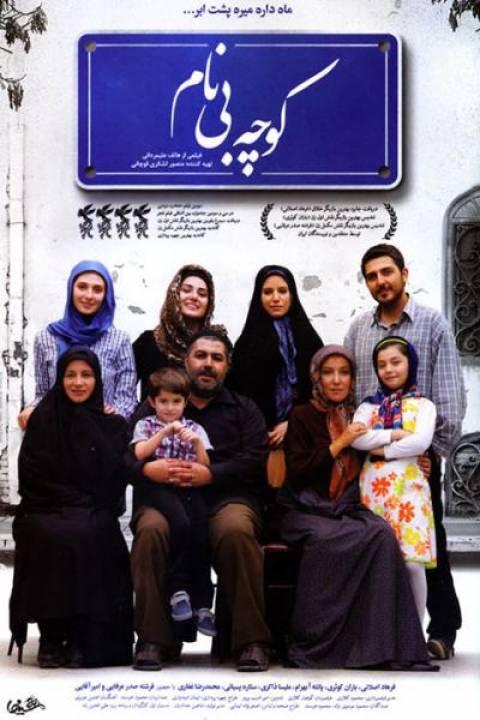 دانلود فیلم ایرانی کوچه بی نام ، دانلود با لینک مستقیم