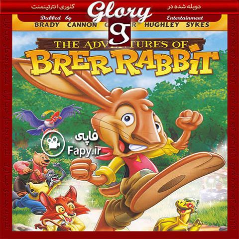 دانلود انیمیشن The Advantures of Brer Rabbit 2006 با دوبله فارسی