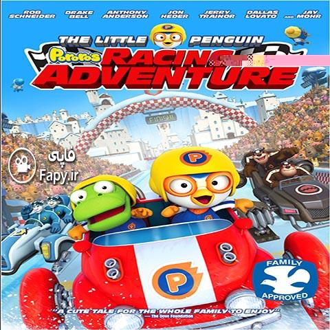 دانلود انیمیشن The Little Penguin Pororo's Racing Adventure 2013 با دوبله فارسی