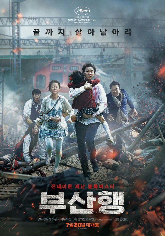 اخبار فیلم سینمایی جدید 🚋 Train To Busan قطاری به بوسان 🚋