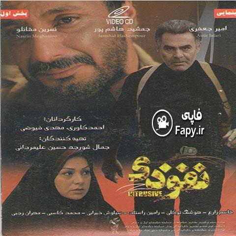 دانلود فیلم ایرانی نفوذی محصول 1387