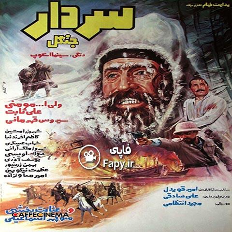 دانلود فیلم ایرانی سردار جنگل محصول 1362