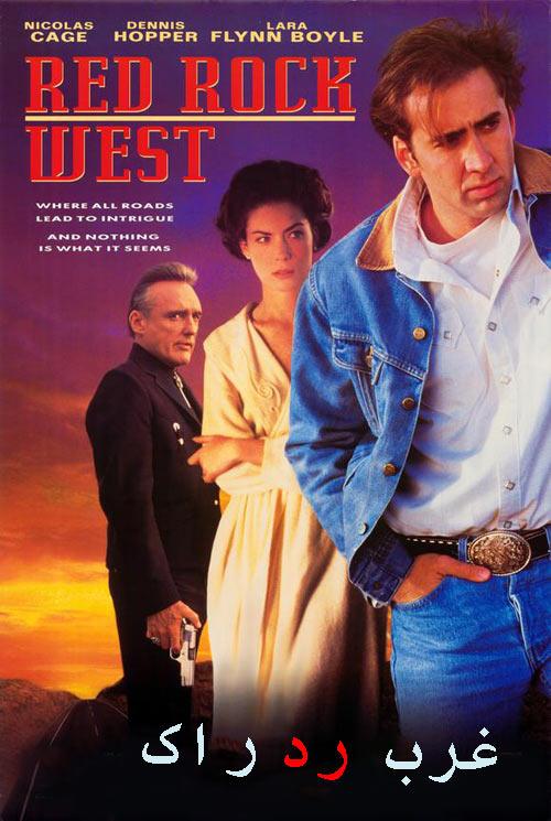 دانلود فیلم دوبله فارسی غرب رد راک Red Rock West 1993
