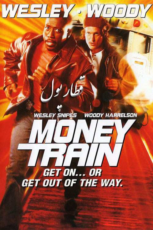 دانلود فیلم دوبله فارسی قطار پول Money Train 1995