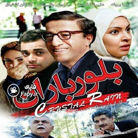 دانلود فیلم ایرانی جدید بلور باران