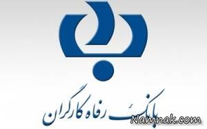 استعفای علی صدقی مدیرعامل بانک رفاه و بازگشت 240 میلیون به خزانه