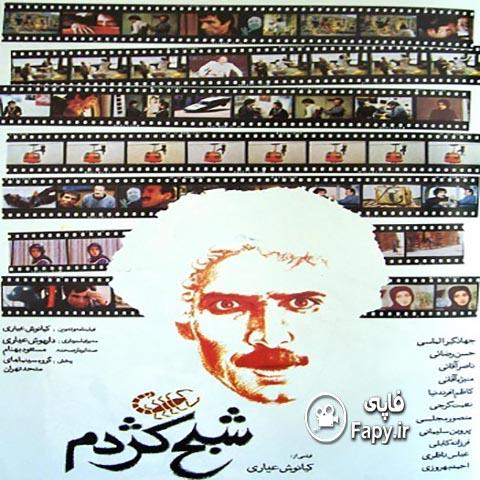 دانلود فیلم ایرانی شبح کژدم محصول 1365
