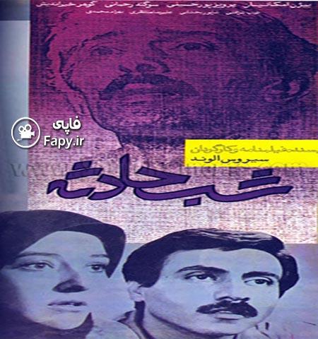 دانلود فیلم ایرانی شب حادثه محصول 1367
