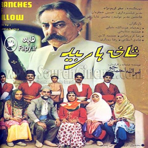 دانلود فیلم ایرانی شاخه های بید محصول 1367