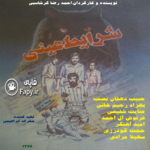 دانلود رایگان فیلم ایرانی شرایط عینی محصول 1366