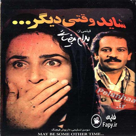 دانلود فیلم ایرانی شاید وقتی دیگر محصول 1366