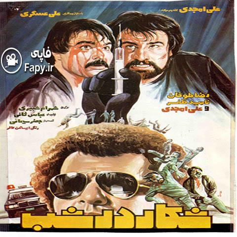دانلود فیلم ایرانی شکار در شب محصول 1363
