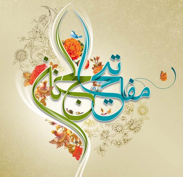 ادعیه و اعمال ستون پنجم مسجد کوفه_مفاتیح الجنان