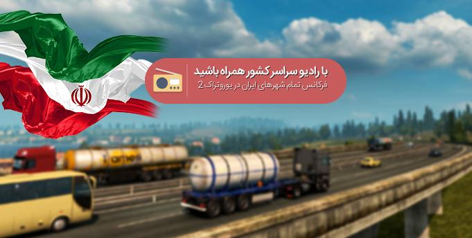 مد فوق العاده رادیو ایرانی ورژن بتا برای بازی ATS و ETS2
