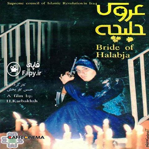 دانلود فیلم ایرانی عروس حلبچه محصول 1369