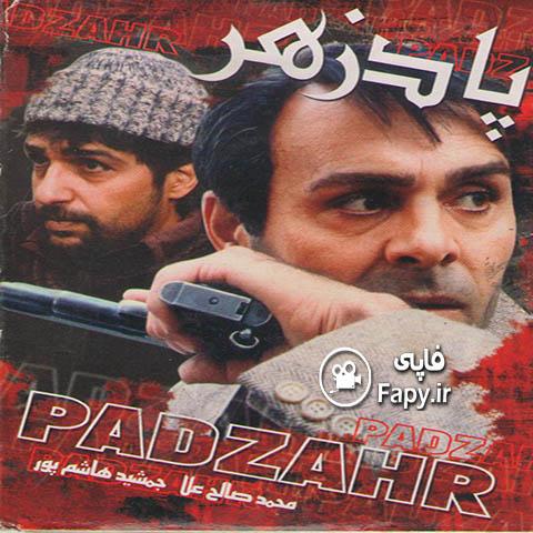 دانلود فیلم ایرانی پادزهر محصول 1372