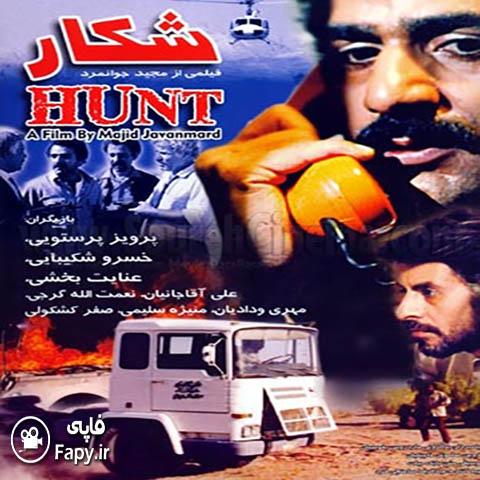 دانلود فیلم ایرانی شکار محصول 1366