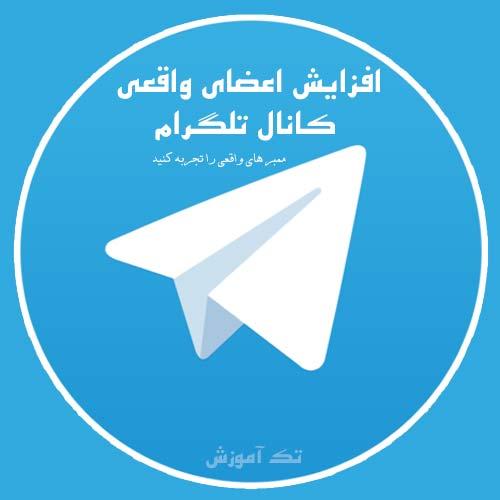 آموزش افزایش ممبر واقعی کانال تلگرام