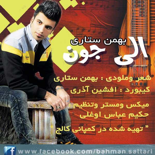 دانلود آهنگ الی جون از بهمن ستاری