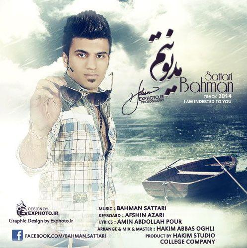 دانلود آهنگ مدیونتم از بهمن ستاری