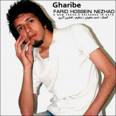 دانلود آهنگ غریبه از فرید حسین نژاد