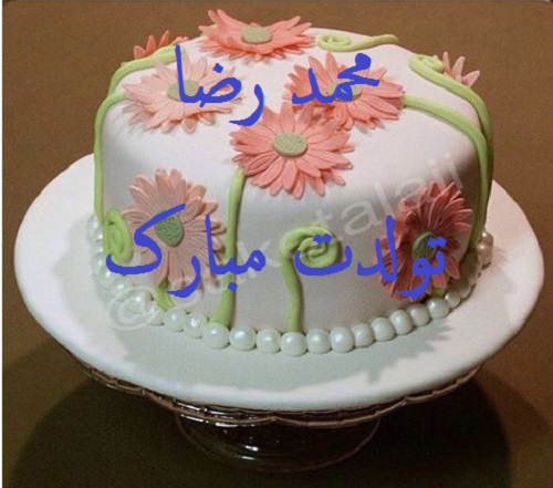 عکس نوشته زیبا محمد جان