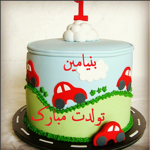 کیک با نام مهسا کیک تولد با اسم بنیامین