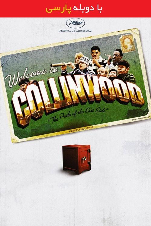 دانلود رایگان دوبله فارسی فیلم به کالین وود خوش آمدید Welcome to Collinwood 2002