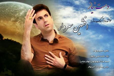 دانلود آهنگ دست نیاز از افشین سردار