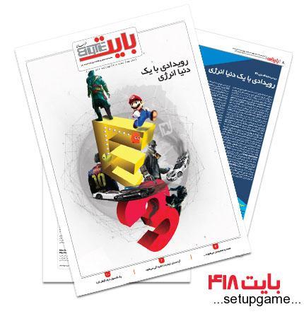 دانلود بایت شماره 418 - ضمیمه فناوری اطلاعات روزنامه خراسان