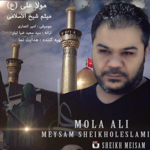 دانلود آهنگ جدید میثم شیخ الاسلامی به نام مولا علی