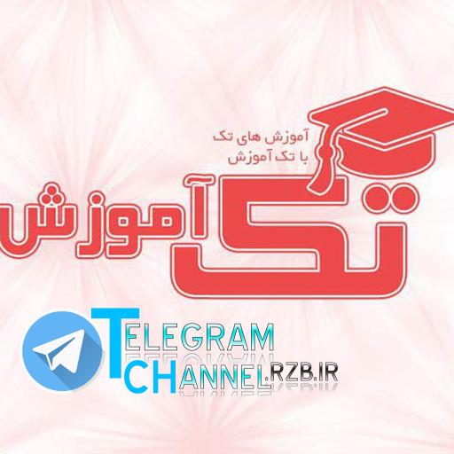 کانال تک آموزش