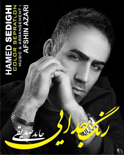 دانلود آهنگ رنگ جدایی از حامد صدیقی