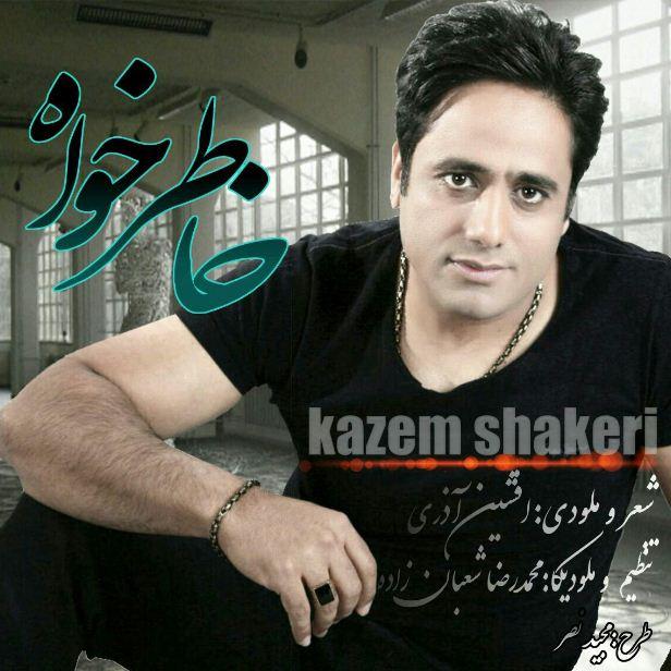 دانلود آهنگ خاطرخواه از کاظم شاکری