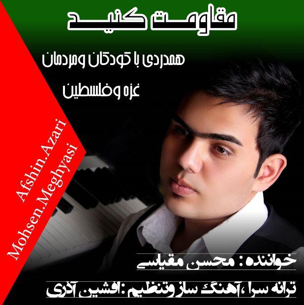 دانلود آهنگ مقاومت کنید از محسن مقیاسی