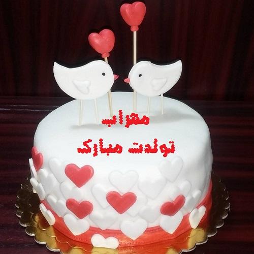 کیک با نام مهسا کیک تولد با اسم مهراب