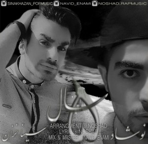 Noshad & Sina Khazan - 5 Sal