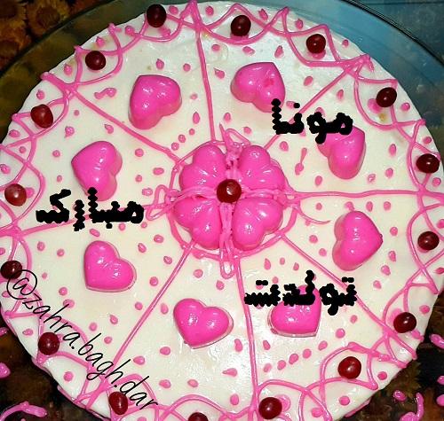 کیک با نام مهسا کیک تولد با اسم مونا